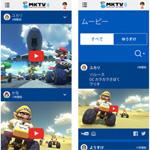 Mario Kart TV News: Mario Kart 8 erhält eine Smartphone-App
