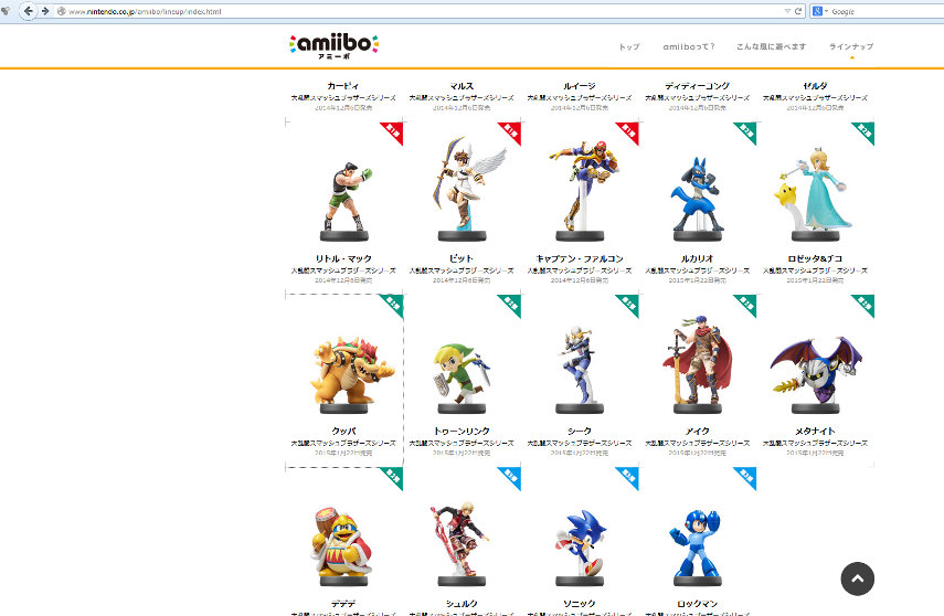 Auf der japanischen Nintendo-Website siehst du alle Amiibo-Figuren.