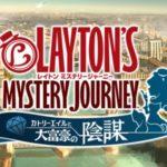 Layton's Mystery Journey kommt im Juli